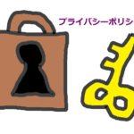 【私やブログのこと】運営者情報・プライバシーポリシー