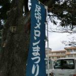 【岡山おでかけ】足守メロン祭り☆地元特産のメロンや屋台イベント