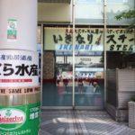 【幕張グルメ】いきなりステーキ プレナ幕張店 ☆お馴染み立ち食いスタイルのステーキ店