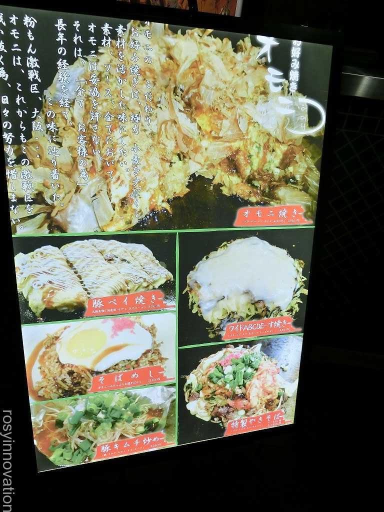 オモニ 大阪1