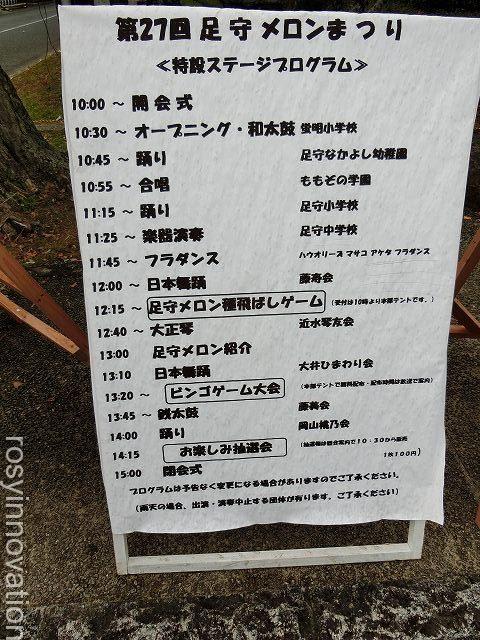 足守メロン祭り プログラム
