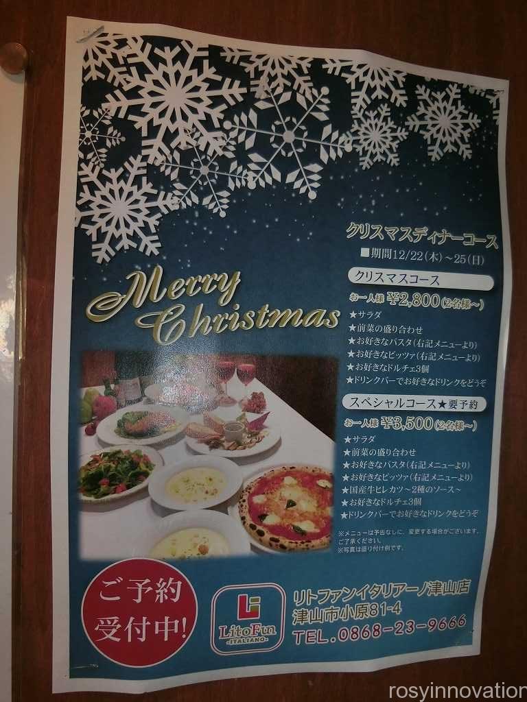 リトファン クリスマスディナー