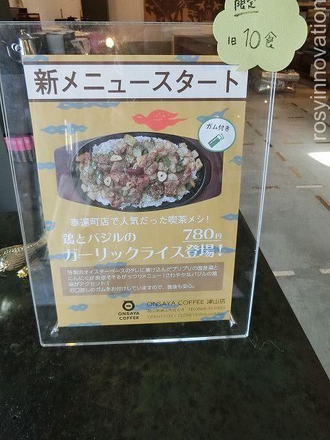 オンサヤコーヒー津山店3 ランチメニュー