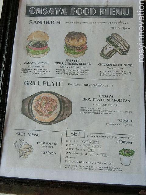 オンサヤコーヒー津山店3 メニュー1