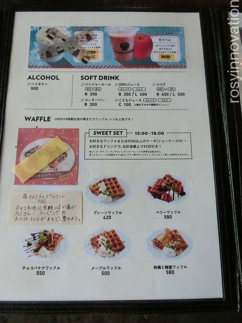オンサヤコーヒー津山店4 メニュー2