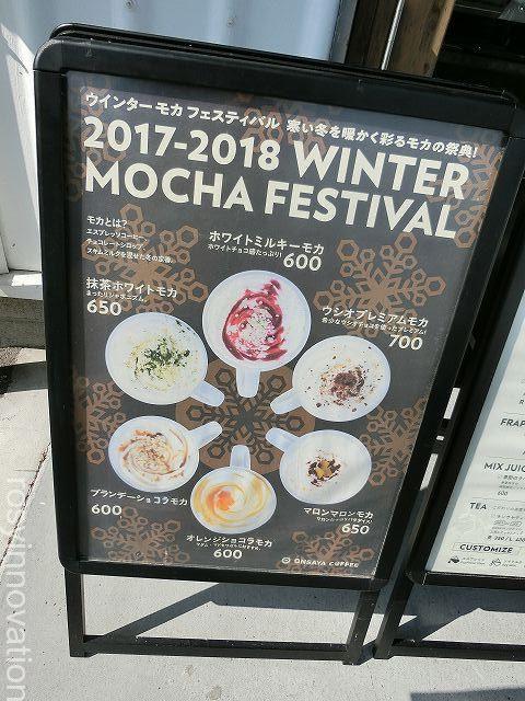 オンサヤコーヒー津山店7 スイーツ