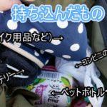 【USJ】ユニバは飲食物持ち込みしていいの?どこまでOKか実際に検証!