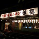 【岡山グルメ】笑福 ☆勝央町にあるホルモン重視の焼き肉店