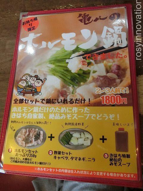 亀八4 ホルモン鍋