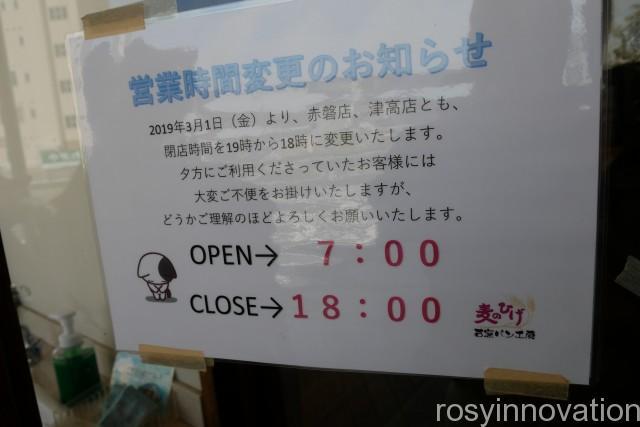 麦のひげ津高店 (1)営業時間定休日