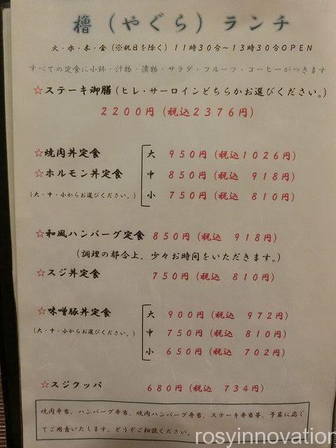 櫓 メニュー4