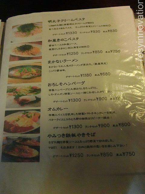 せせらぎ 昼食メニュー1