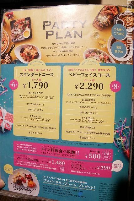 ベビーフェイスプラネッツ岡山インター店 (40)