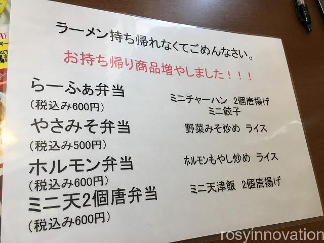 らーめんふぁみりー岡山店2020年4月 (4)持ち帰りメニュー