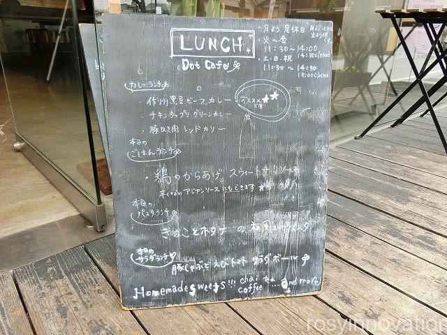ドットカフェ ランチメニュー