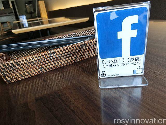 ドットカフェ フェイスブック