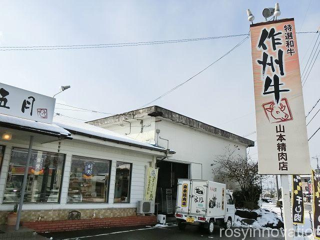 山本精肉店 場所