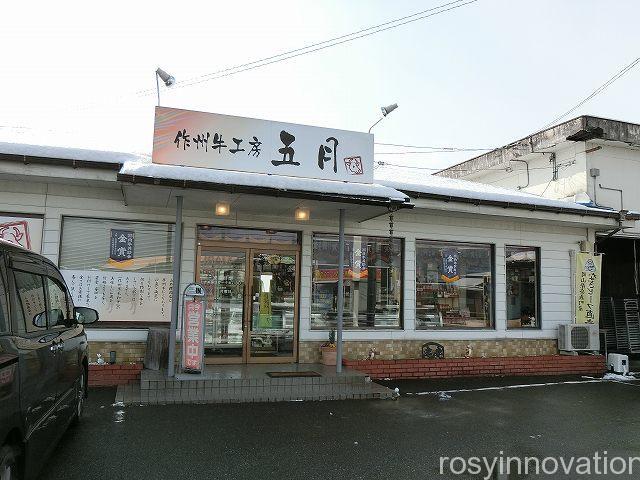 山本精肉店 駐車場