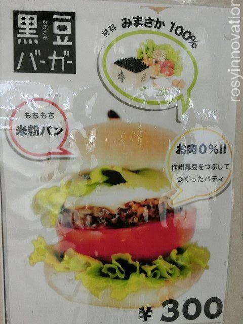 キッチンくろまめ メニュー1