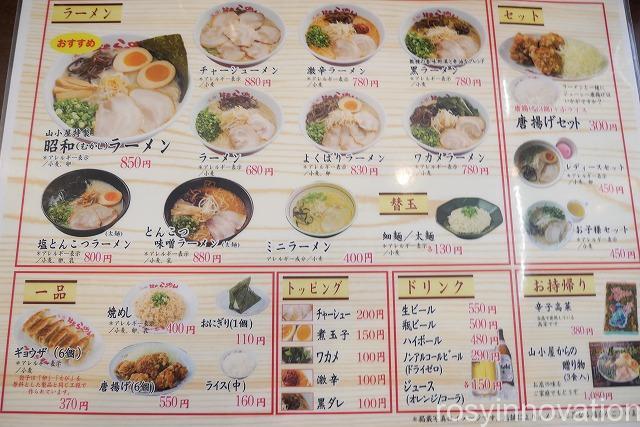 九州筑豊ラーメン山小屋 備中高松店2020年12月 (1)メニュー表