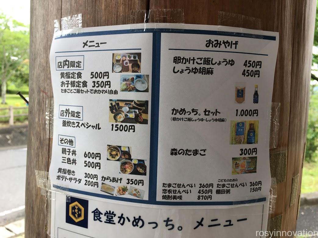 たまごかけご飯 かめっち2021年5月 (3)美咲町