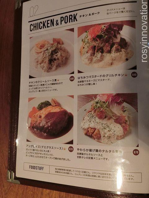 エルグレコ メニュー2 チキン