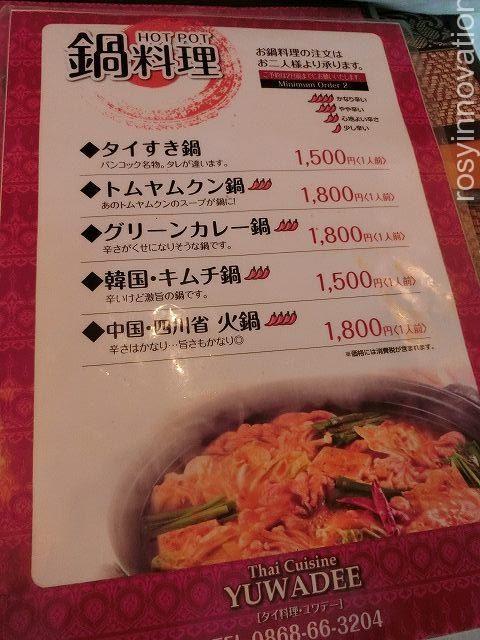 ユワデーのタイ料理 メニュー2