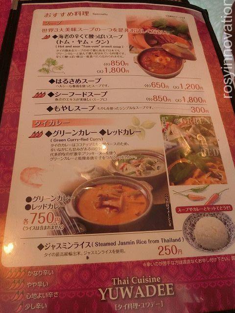 ユワデーのタイ料理 メニュー3