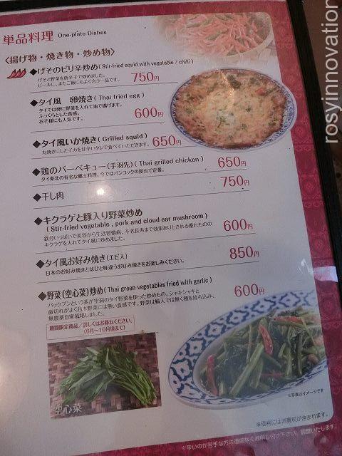 ユワデーのタイ料理 メニュー5