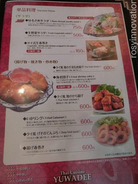 ユワデーのタイ料理 メニュー6
