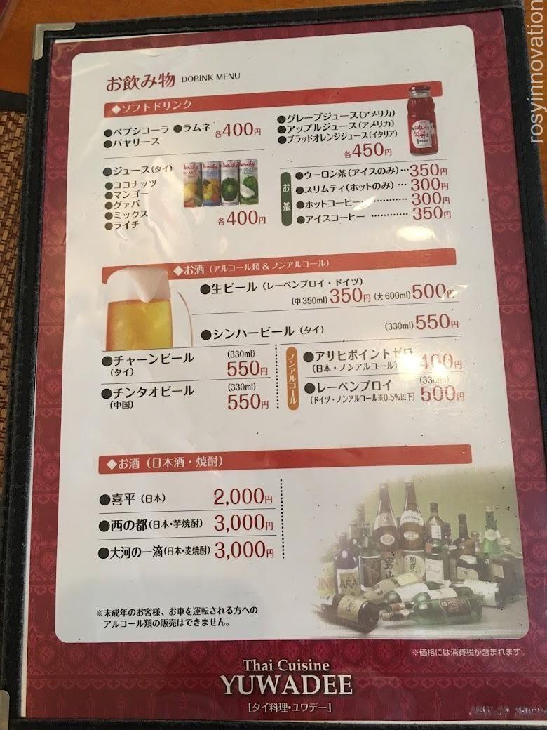 ユワデーのタイ料理2021年5月 (6)ドリンクメニュー
