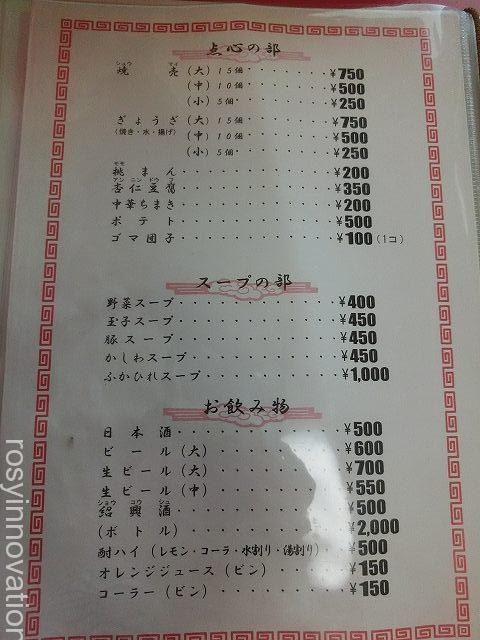中華レストランちゅー メニュー4