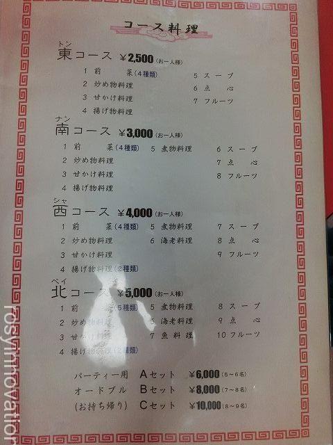 中華レストランちゅー メニュー5