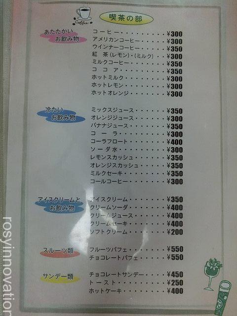 中華レストランちゅー メニュー6