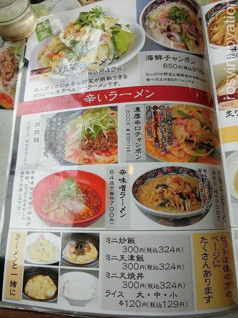 らーめんふぁみりー津山店 メニュー3