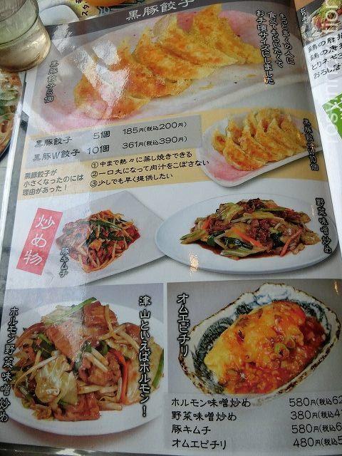 らーめんふぁみりー津山店 メニュー5