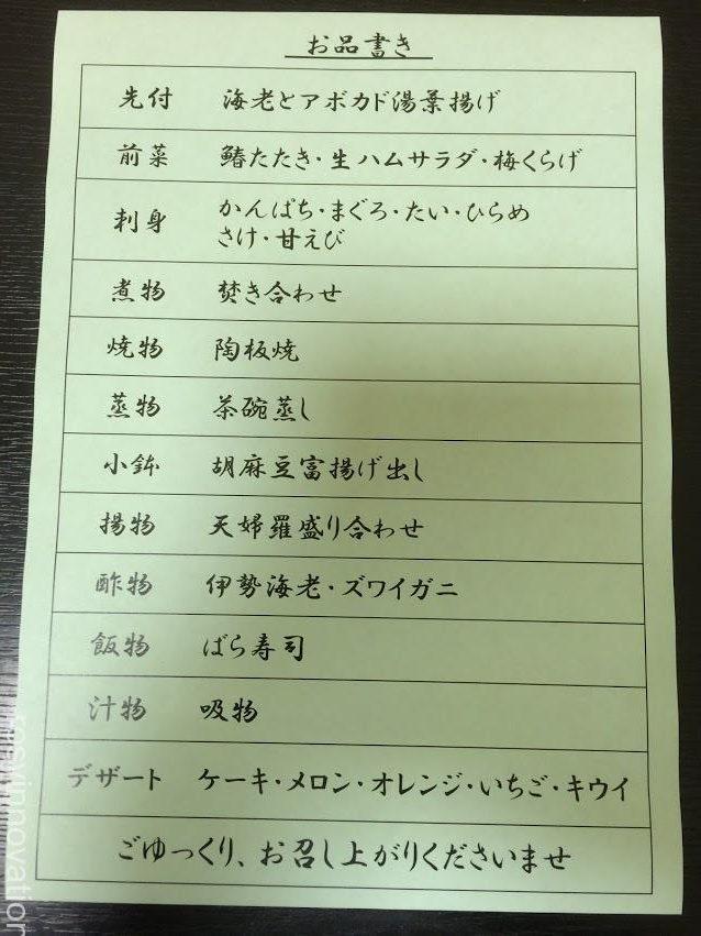 前田3 法事の料理