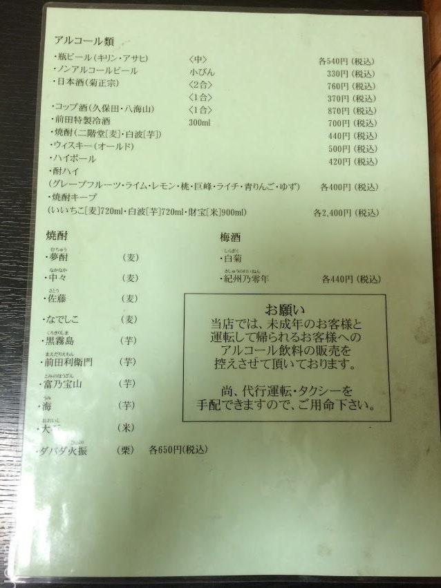 前田4 ドリンク