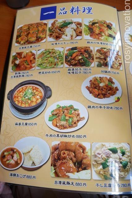 四季紅 (1)マーボー豆腐
