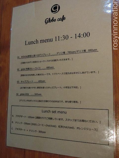 グローブカフェ3 メニュー
