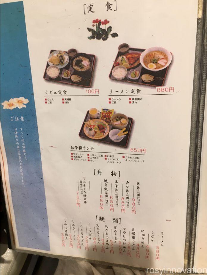 前田料理店 (9)