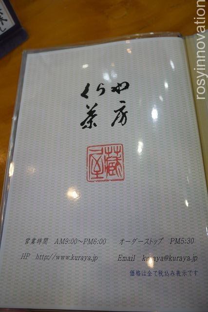 くらや 津山 メニュー表 2019年11月 (4)