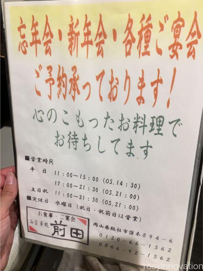 前田料理店 (13)