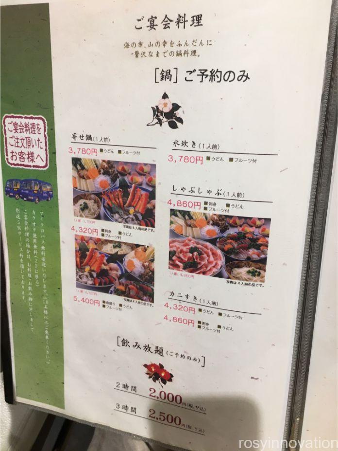 前田料理店 (5)