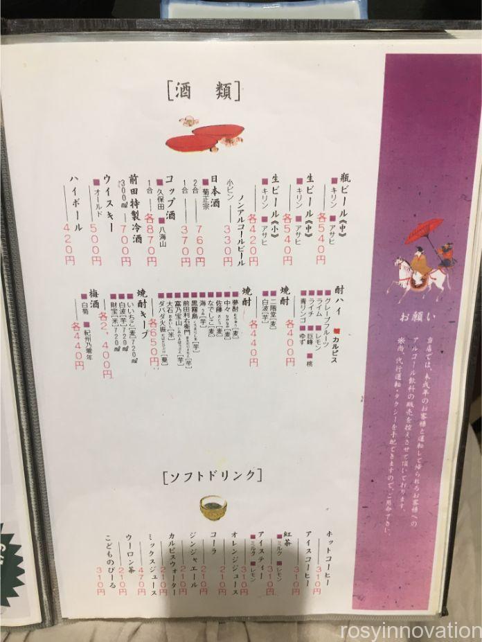 前田料理店 (4)