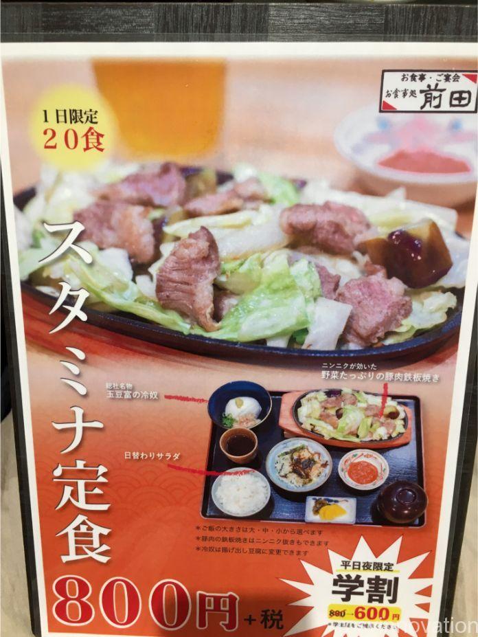 前田料理店 (14)