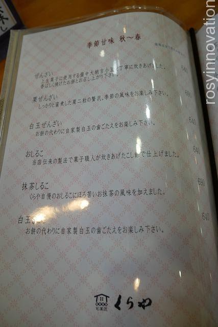 くらや 津山 メニュー表 2019年11月 (2)