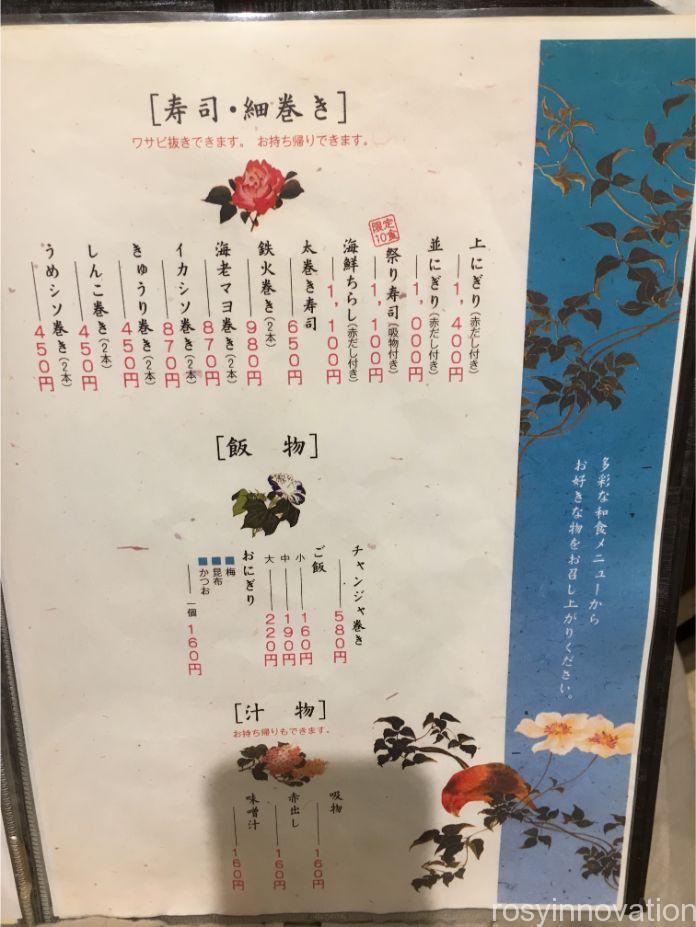 前田料理店 (10)
