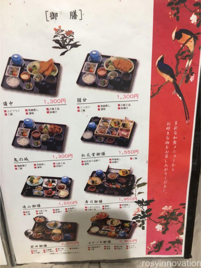 前田料理店 (12)