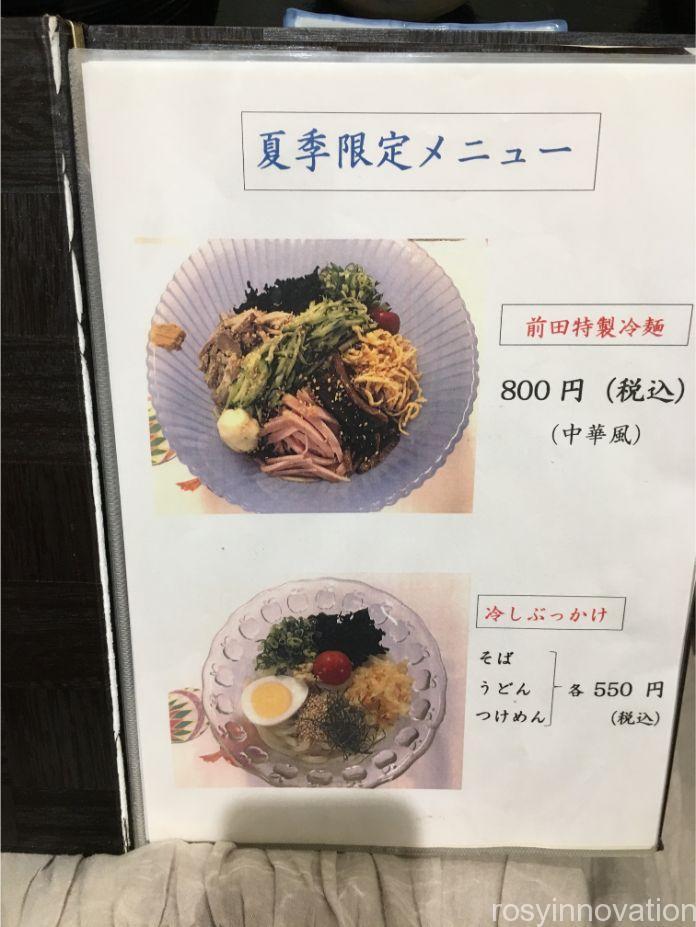 前田料理店 (3)